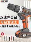 家用沖擊手電鉆小手槍鉆電動工具螺絲刀充電式多 鋰電手鉆電鑚MKS 免運