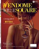 VendomeSquare 珠寶之星 9月號/2018 第69期