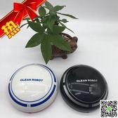掃地機新款CLEAN ROBOT迷你電池版全智慧充電版掃地機械機器人吸塵機器 摩可美家