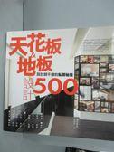 【書寶二手書T8/設計_GHK】天花板&地板設計500_原價420_漂亮家居編