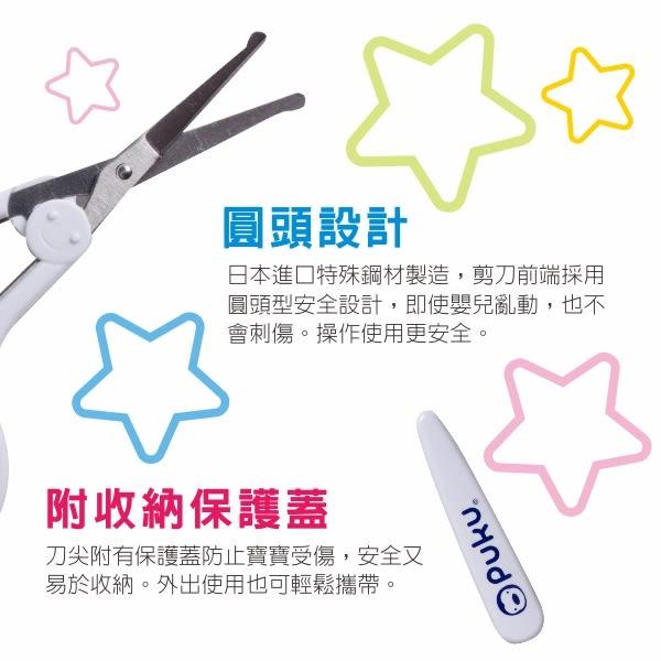 【奇買親子購物網】PUKU 微笑安全剪刀