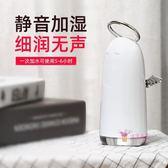 加濕器 usb車載靜音臥室小型孕婦嬰兒家用迷你凈化大噴霧創意抖音同 3色