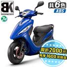 【抽Switch】GP125 ABS 七期 2020 現折2000元 送振興加油金1600 六萬好險 可汰舊4000(SJ25ZD)光陽機車