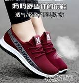 健步鞋新款布鞋女鞋平底中老休閒媽媽鞋輕便透氣防滑健步鞋單鞋 快速出貨