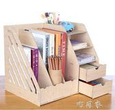 辦公用品文件夾A4 紙收納盒桌面木質制文件資料書本雜志架文件框盯目家