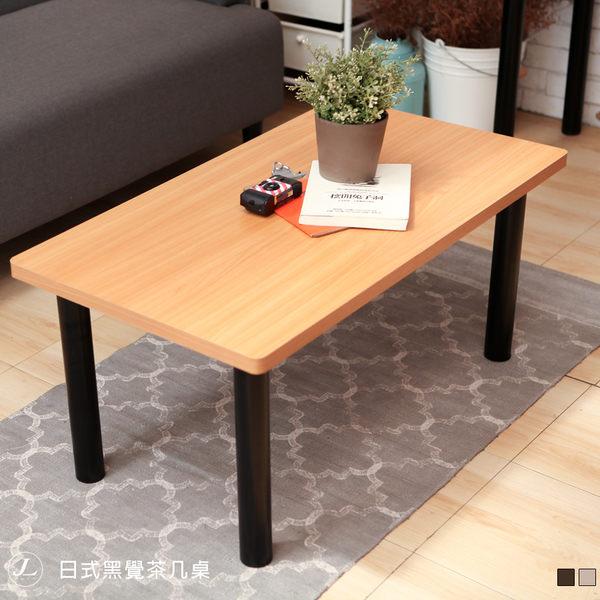 日式黑覺茶几桌【JL精品工坊】桌子 書桌 茶几桌 和室桌 電視櫃 電腦桌