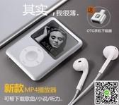 隨身聽 mp3 mp4播放器有屏迷你可愛隨身聽運動跑步外放外響mp3無損錄音筆 雙11