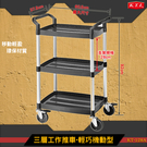 【全新上市】KTL 三層工作推車-輕巧機動型 KT-128A 多用途 手推車 工具車 置物車 送餐車