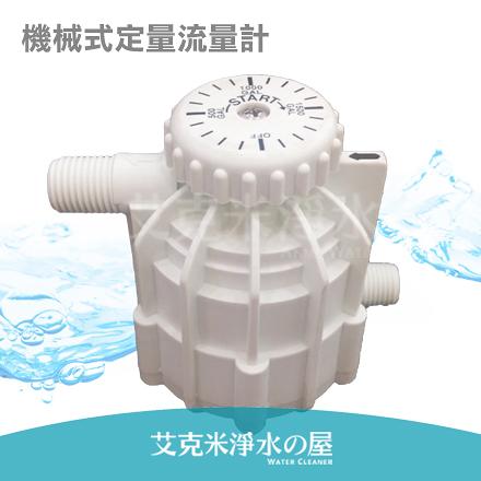 【艾克米淨水】機械式定量流量計/流量器 .可設定100~1900加侖水量時停止通水,用於濾心計算流量