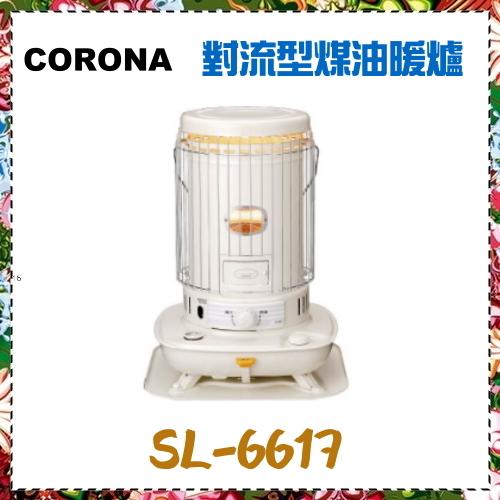 送加油槍【日本CORONA】對流型煤油暖爐 約9-12坪 電子點火暖爐《SL-6617》日本製 台灣總代理3年保固