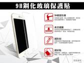 『9H鋼化玻璃貼』HTC Desire 20 Pro 非滿版 玻璃保護貼 螢幕保護貼 鋼化膜 9H硬度