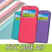 E68精品館 HTC ONE A9 ROAR 超薄視窗皮套 隱形磁扣 開窗透視 手機套軟殼 可立側翻 保護套 A9U