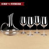 紅酒杯套裝家用大號葡萄酒杯歐式醒酒器杯架酒具玻璃杯高腳杯子 交換禮物