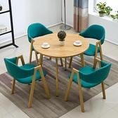 洽談桌椅 簡約洽談桌椅組合辦公室休閒接待圓桌店鋪會客咖啡奶茶店餐桌北歐 LX交換禮物 曼慕