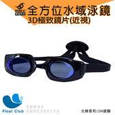【SABLE黑貂】RS-923全方位水域泳鏡泳鏡鏡框x3D極致鍍膜鏡片-近視/黑色(一副)