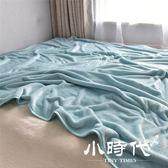 毛毯 珊瑚絨加厚單人雙人冬季毛絨床單午睡小被純色法蘭絨毯子