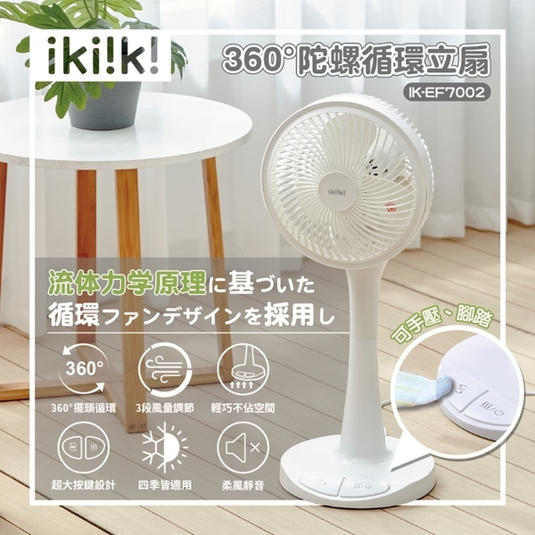 【ikiiki伊崎】360°陀螺循環立扇(10吋) IK-EF7002 保固免運