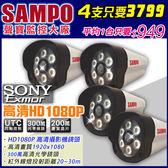 【4件組下殺3799】監視器 聲寶 AHD 1080P  夜視防水槍型 6陣列燈紅外線攝影機 SONY晶片 960H