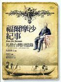 (二手書)福爾摩沙紀事-馬偕台灣回憶錄
