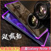 雙截龍 金屬殼 三星 Galaxy Note 9 手機殼 航空鋁 金屬邊框 note9 金屬殼 保護套 手機套 玻璃後蓋