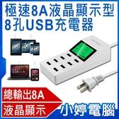【3期零利率】全新 8P-LE1 極速8A智慧液晶顯示8孔USB充電器 電源線長 總輸出8A