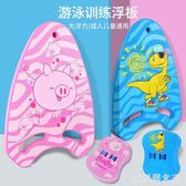打水板浮板大人漂浮板兒童初學者游泳板背漂浮漂游泳裝備輔助神器 JY4749【Sweet家居】