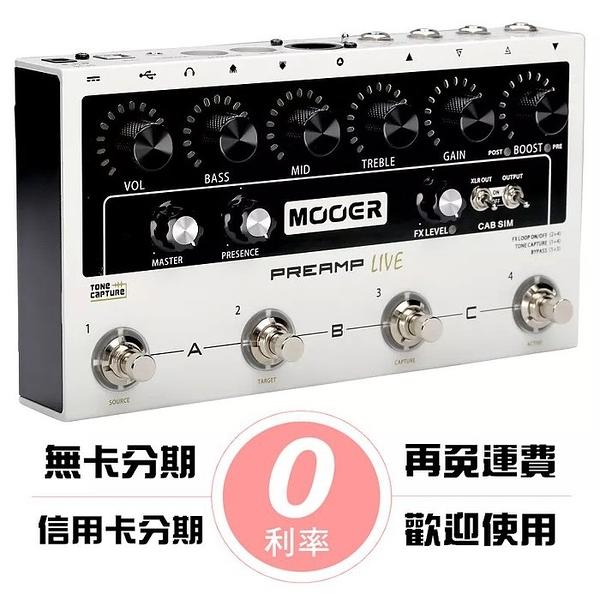 ☆唐尼樂器︵☆分期免運送短導 Mooer Preamp Live 地板式 前級 效果器 內建 Cab 模擬