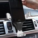 手機支架 伸縮 出風口 支架 導航架 汽車用品 車載 iphone 車架 車用手機支架【T014】生活家精品