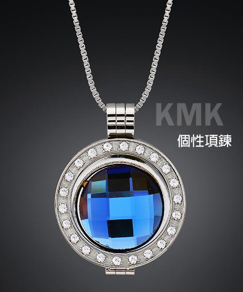 【KMK鈦鍺精品】巴黎寶藍(百搭DIY個性-項鍊)
