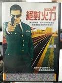 挖寶二手片-K06-007-正版DVD-電影【絕對火力】-尼可拉斯岡薩雷茲 歐勒格塔塔洛夫(直購價)