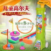 新年鉅惠 兒童高爾夫球桿套裝寶寶戶外親子運動玩具 幼兒園球類3歲