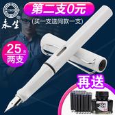 學生用鋼筆正姿書寫書法練字小學生墨水墨囊成人特細【特價】