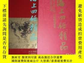 二手書博民逛書店罕見1992年原函精裝初版本--海上四任精品(極品收藏級)152