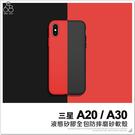 三星 A30 A20 液態殼 硅膠 手機殼 矽膠 保護套 防摔 軟殼 手機套 保護殼 霧面抗變形 手機保護套