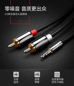 店長推薦 AV116音頻線一分二3.5mm轉雙蓮花頭rca插頭手機電腦接功放音箱
