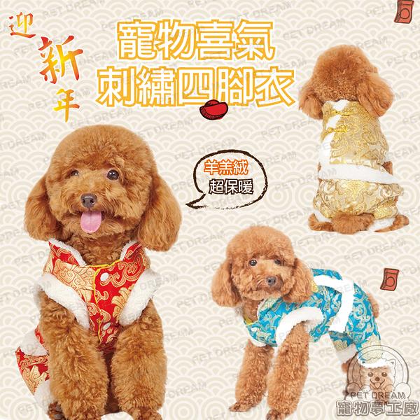XS~S賣場_新年寵物保暖羊羔絨刺繡四腳衣  寵物衣服 貓狗 過年 新年裝 拜年裝 新年衣服