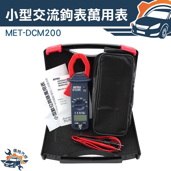『儀特汽修』小型數位交流鉤表萬用表  自動量程 二極體通斷 頻率 電阻電壓 MET-DCM200