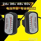 充電器 電動車電壓錶電瓶車改裝24v/36v/48v/60v電量顯示器儀錶 阿薩布魯