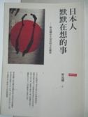 【書寶二手書T1/文學_HGM】日本人默默在想的事-野島剛由小見真的文化觀察_野島剛