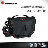 Manfrotto MB PL-BM-10 - 旗艦級大黃蜂郵差包 正成總代理 公司貨 首選攝影包  暑期旅遊 相機包推薦