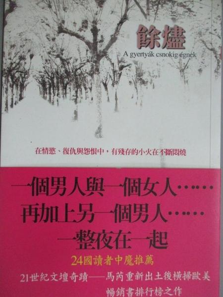【書寶二手書T9/翻譯小說_KNN】餘燼_桑多.馬