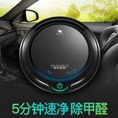 金豬迎新 車載空氣凈化器汽車用氧吧香薰負離子車內除煙味除甲醛PM2.5異味