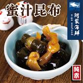 【阿家海鮮】蜜汁昆布(1000g±10%/包)