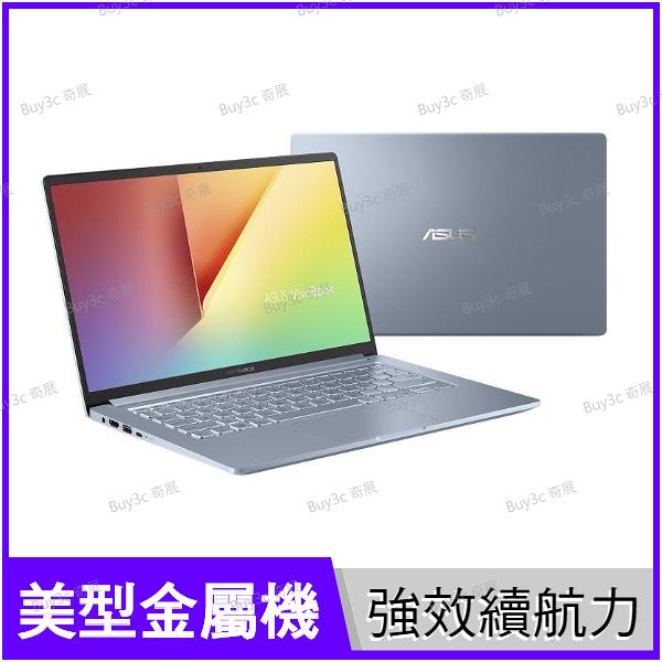 華碩 ASUS S403FA-0162S8265U 藍【i5 8265U/14吋/SSD/IPS/四核心/輕薄/金屬/intel/筆電/Win10/Buy3c奇展】Vivobook S403F