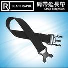【延長帶】BERT 大個子最愛 可將肩帶長度增加 BT 系列 BlackRapid (BTBERT) 屮Z3