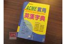 [世一] (25K)ACME實用英漢字典