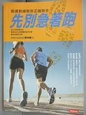 【書寶二手書T4/體育_HED】先別急著跑-奧運教練教你正確跑步_簡坤鐘