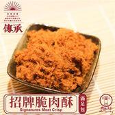 【肉乾先生】招牌脆肉酥-310g(5包入-含運價)