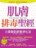 (二手書)肌膚排毒聖經:8週美肌飲食淨化法