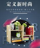 桌上書架學生簡易桌面組合迷你小型辦公室收納架創意兒童小書架